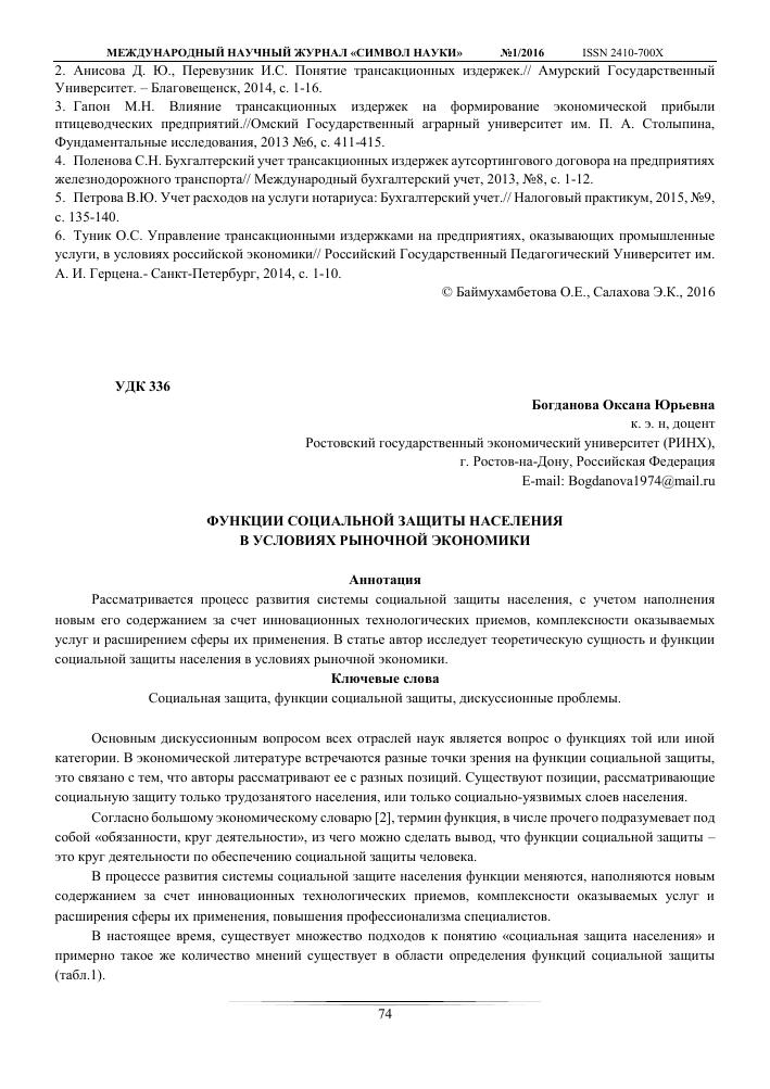 Социальная защита населения диссертация 2014 9543