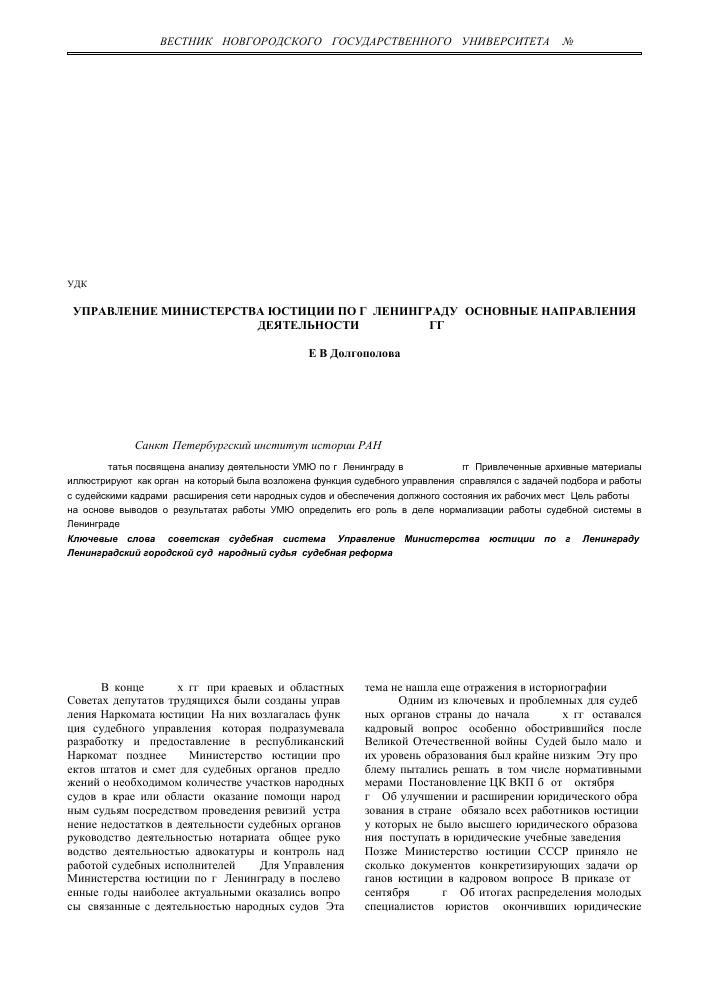 Управление Министерства юстиции по г Ленинграду основные  Показать еще