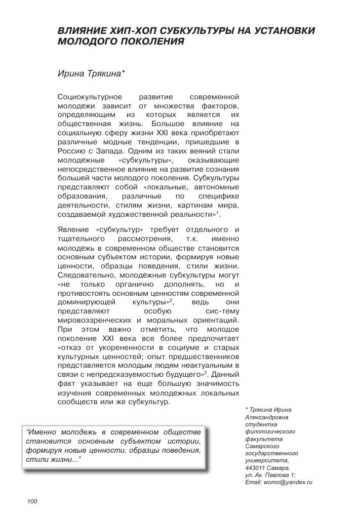 Современные нравы русской молодежи #6