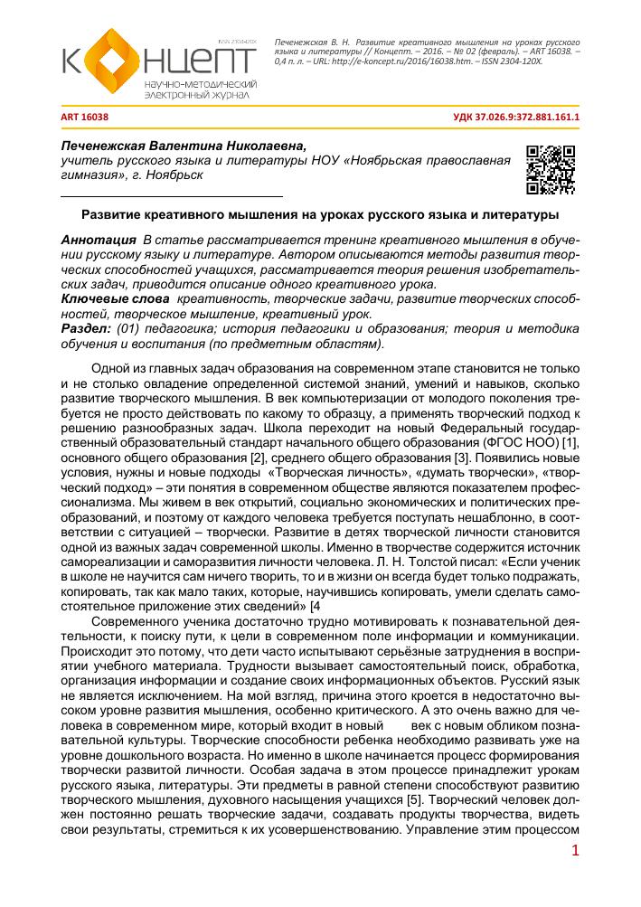 Рецензия на исследовательскую работу учителя образец 1199