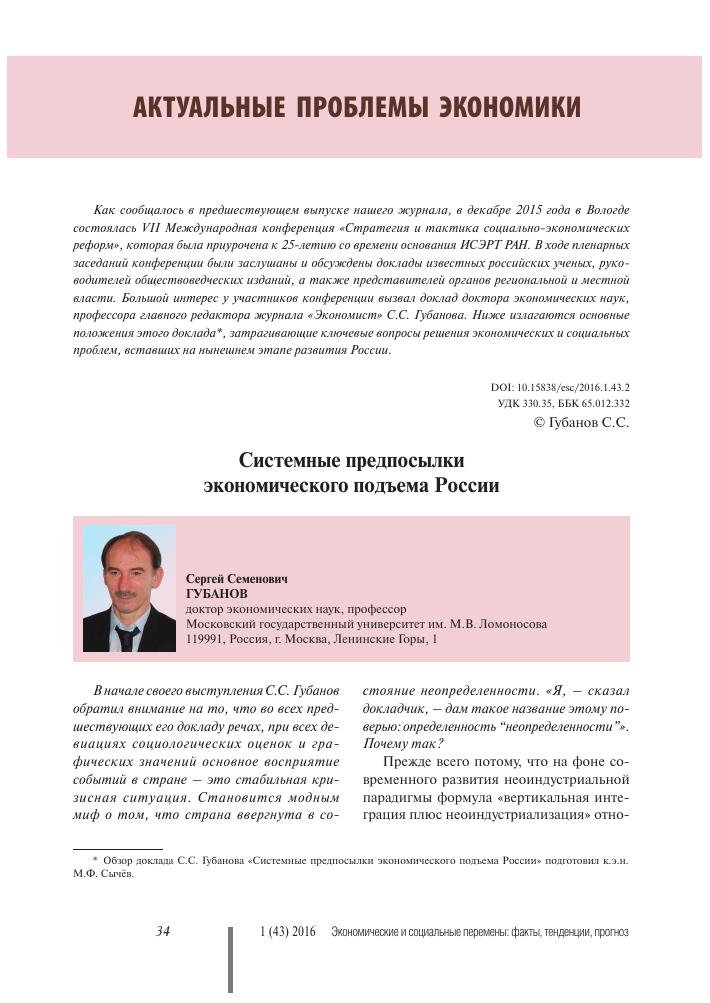 Актуальные темы по экономике для доклада 4560