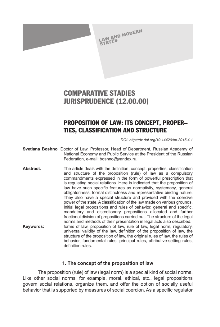 Proposition Of Law Its Concept Properties Classification And