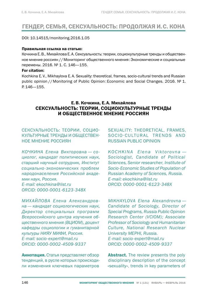 Брачное сексуальное поведение в россии и в мире