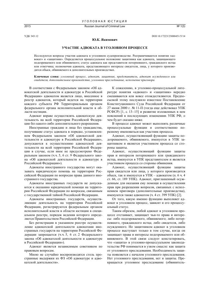 20 участие адвоката в процессуальной деятельности при исполнении приговора