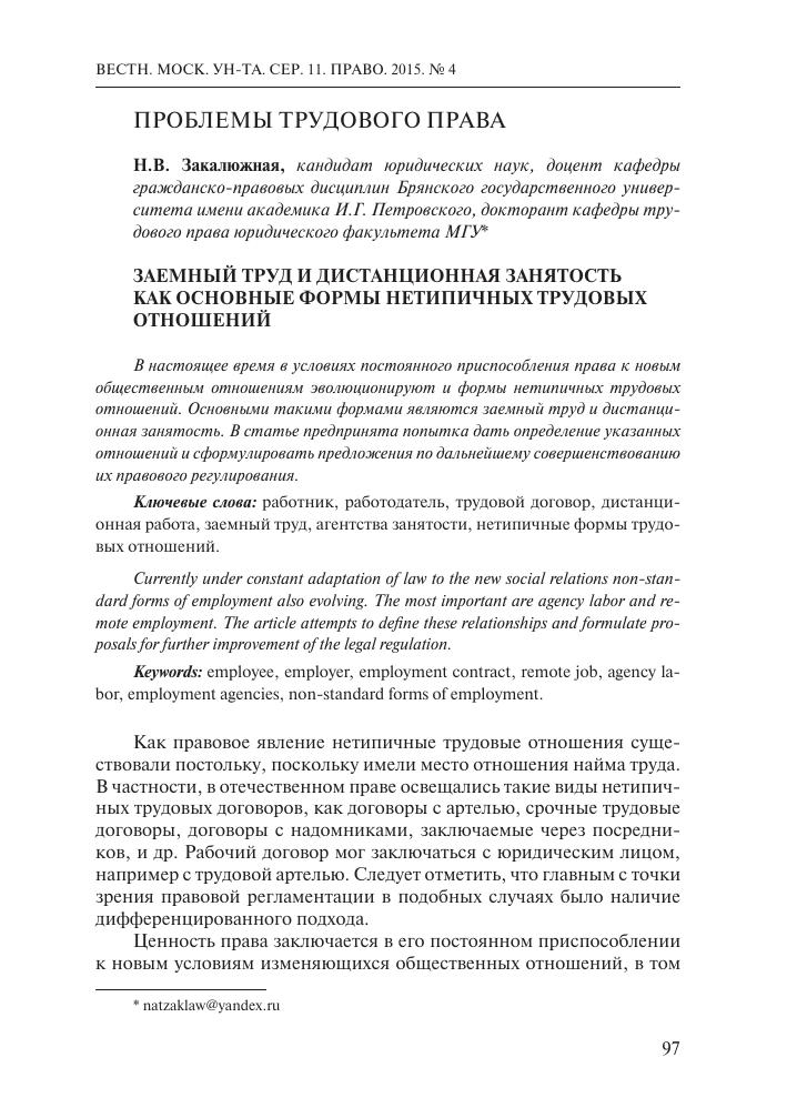 договор займа между работодателем и работником онлайн займы в казахстане на карту круглосуточно