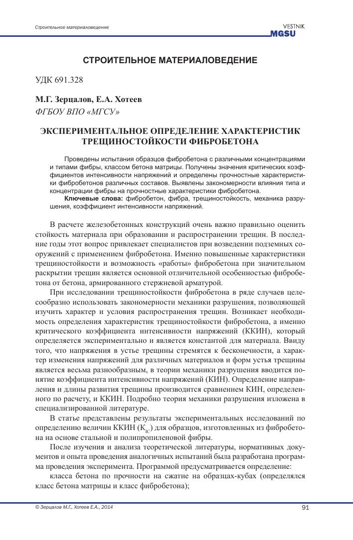 Фибробетон нормативные документы купить машину бетона в тюмени