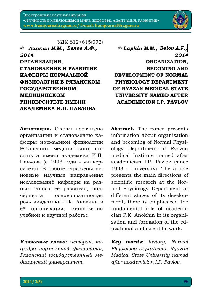 Организация становление и развитие кафедры нормальной физиологии  Показать еще