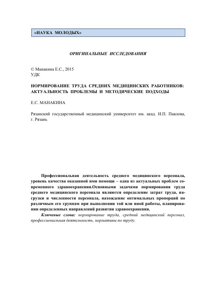 Инструкция по применению нормативов по труду медицинского персонала