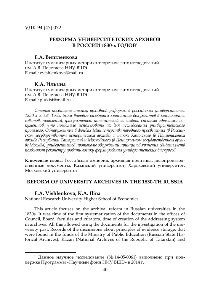Реформа университетских архивов в России х годов тема  Показать еще