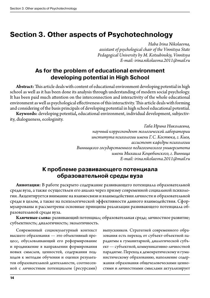 Социально-контекстная образовательная среда эффективная реклама яндекс директ