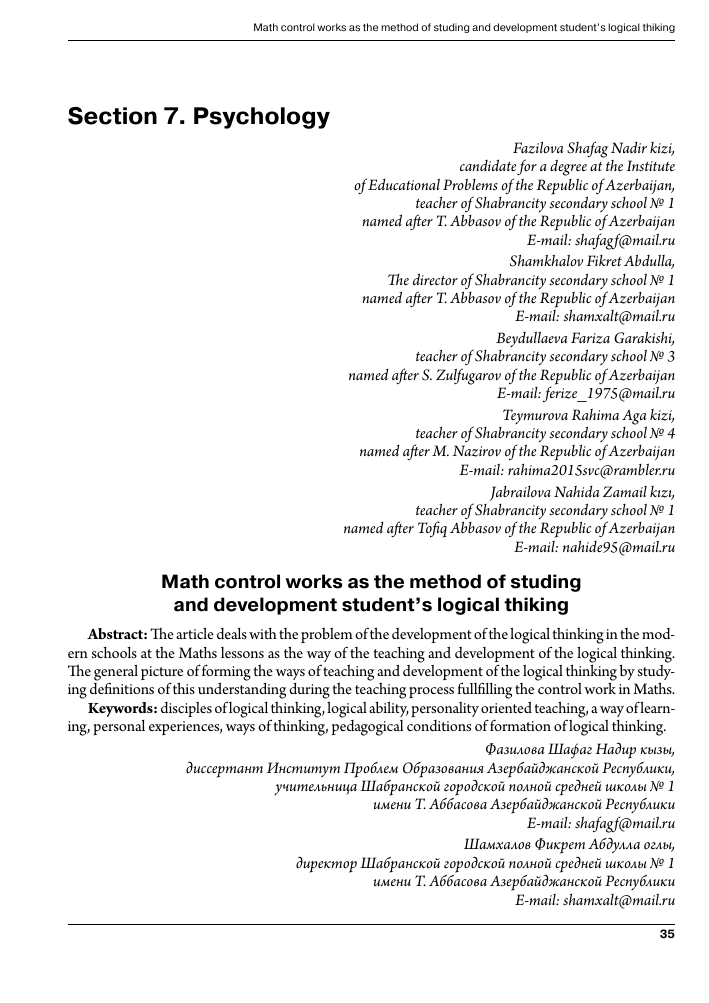 Контрольная работа по математике как способ обучения и развития  Показать еще
