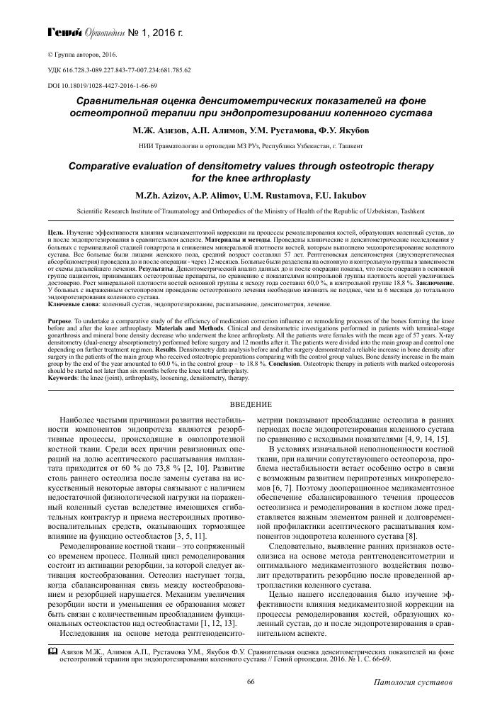 Остеопороз при эндопротезировании коленного сустава ультразвук с гидрокортизоном тазобедренного сустава противопоказания