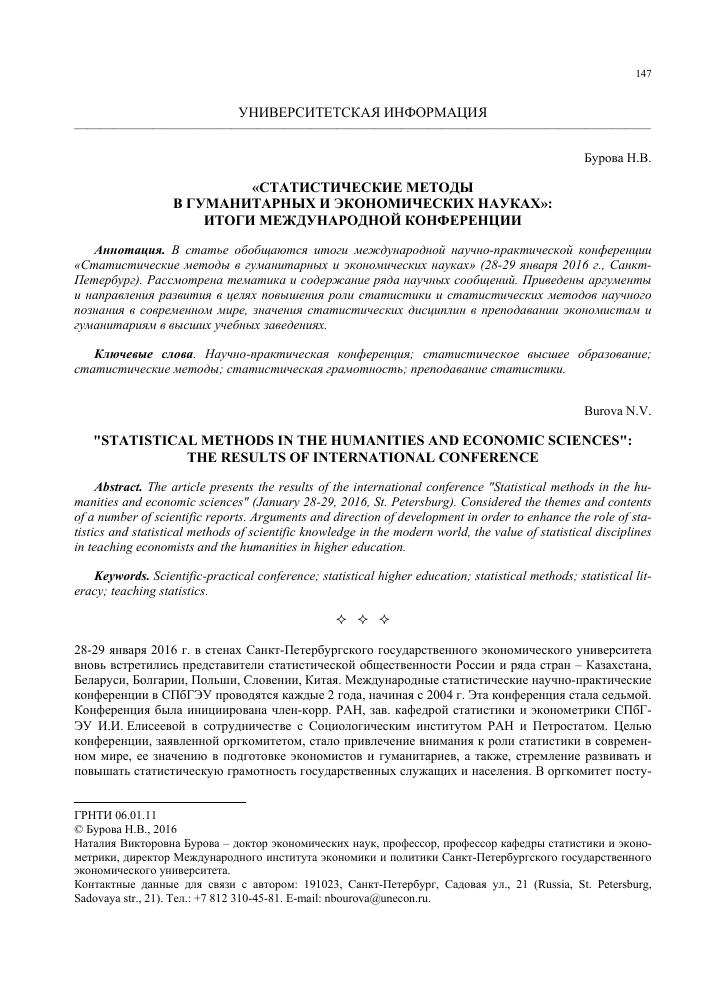 Современные технологии организации статистического учета доклад 833