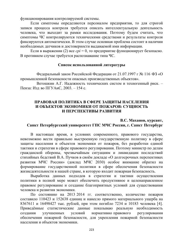 Перспективы развития информационных правовых систем реферат 8851