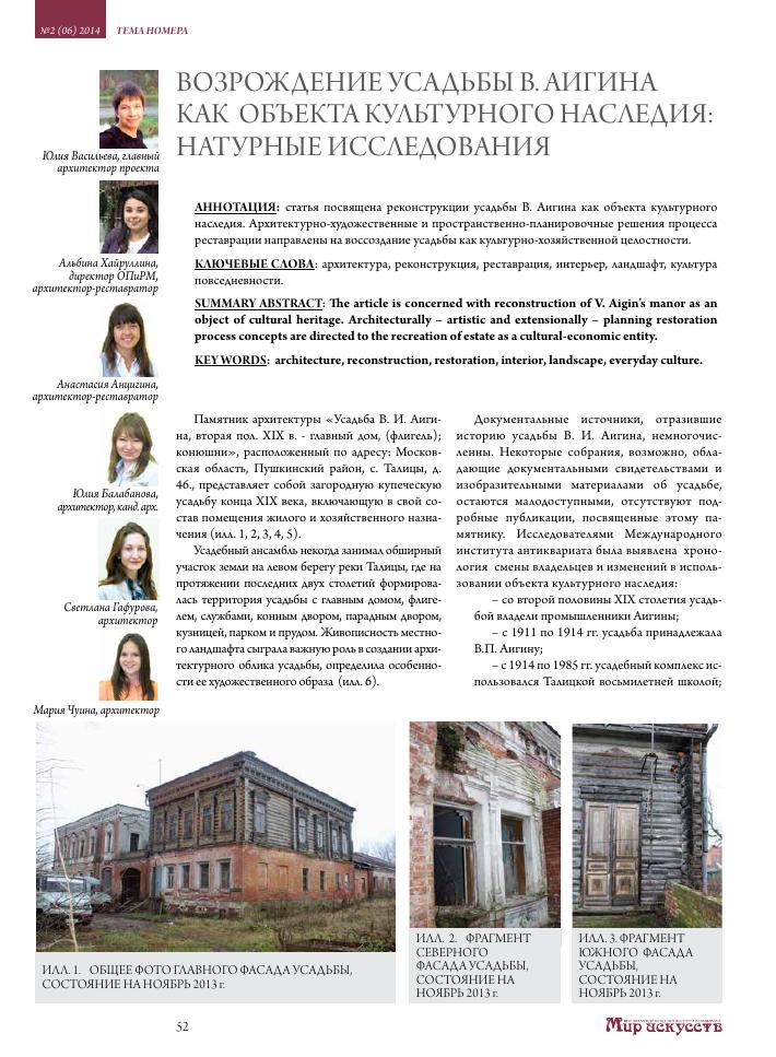 b5fb5b29772e Возрождение усадьбы В. Аигина как объекта культурного наследия ...