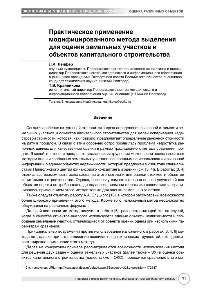 Регистрация в москве фмс