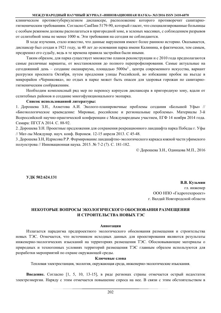 Бесплатное размещение строительных статей размещение статей в Володарск