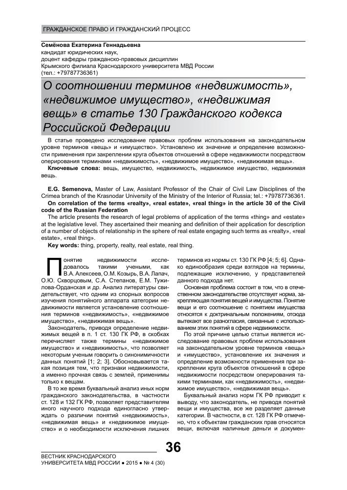 Похожие темы научных работ по государству и праву, юридическим наукам ,  автор научной работы — Семёнова Екатерина Геннадьевна, 2fda0cd5aea