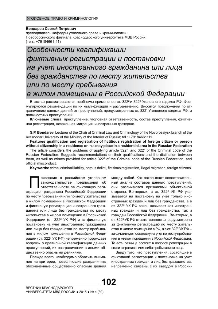 Регистрация иностранных граждан статья медицинская книжка военнослужащего по контракту форма 2