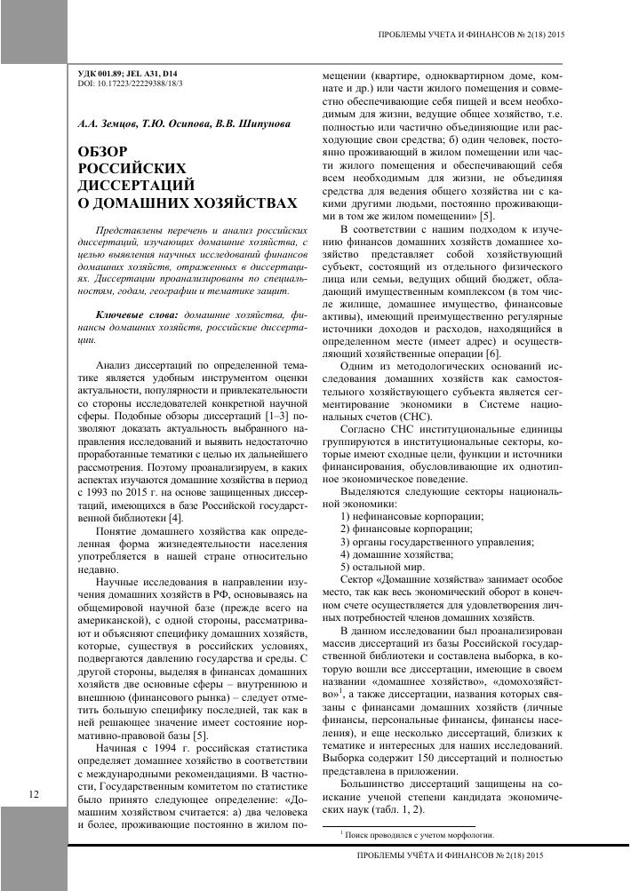 Обзор российских диссертаций о домашних хозяйствах тема научной  the review of the russian theses about households