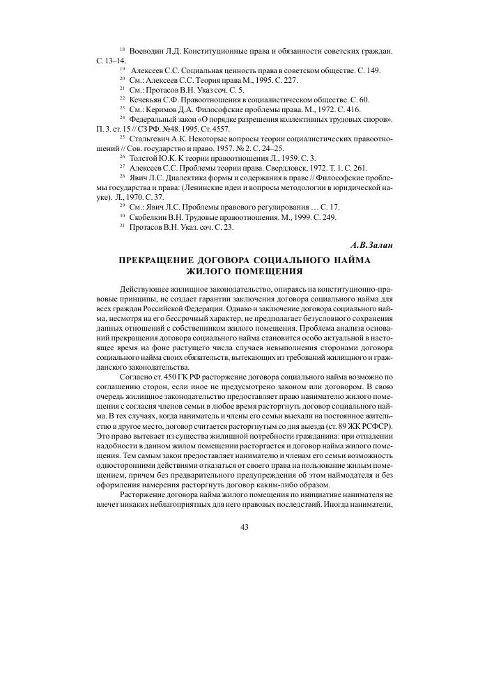 Взыскание задолженности по договору социального найма ндс при списании просроченной дебиторской задолженности
