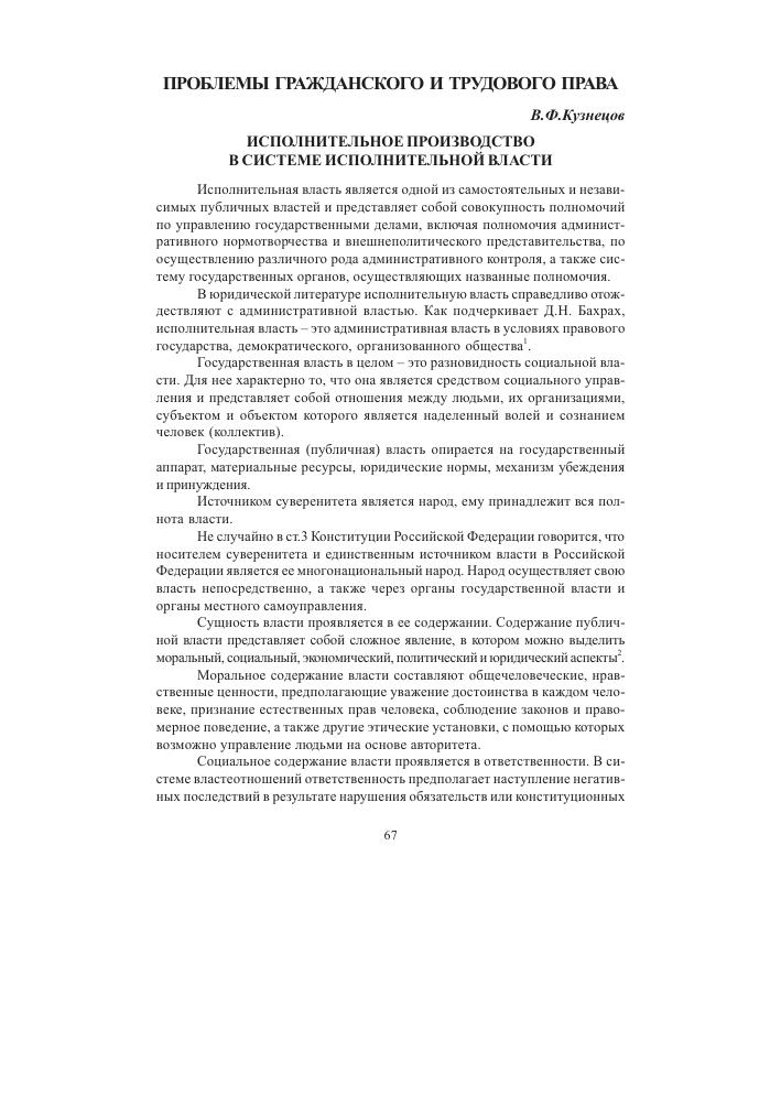 Содержание статьи 21 ФЗ об исполнительном производстве