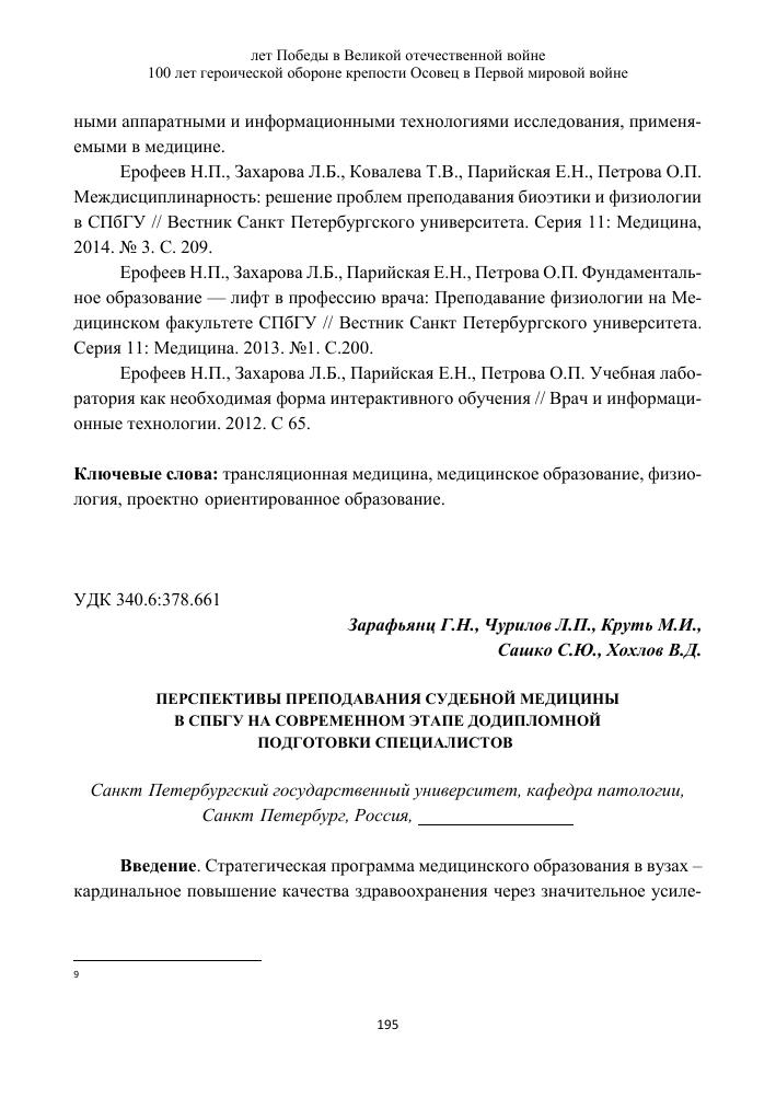 Перспективы преподавания судебной медицины в СПбГУ на современном  Показать еще