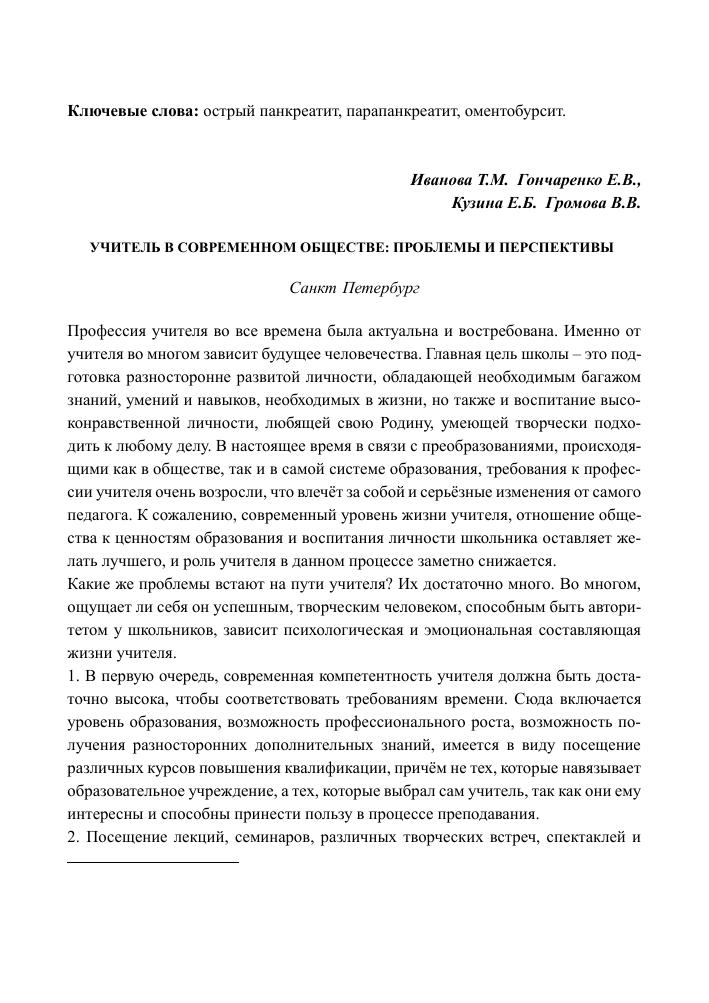 Роль учителя в обществе доклад 6881