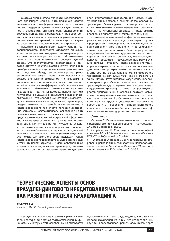 В июле 2020 года планируется взять кредит в размере 4.2 млн рублей