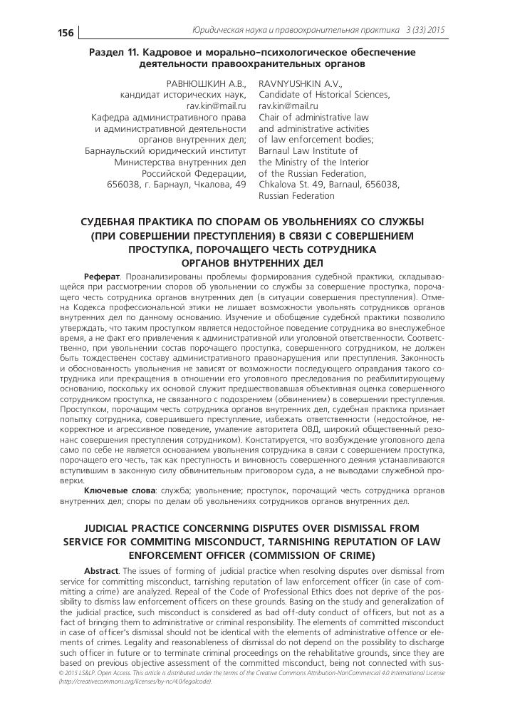 защита прав потребителей партизана железняка 18