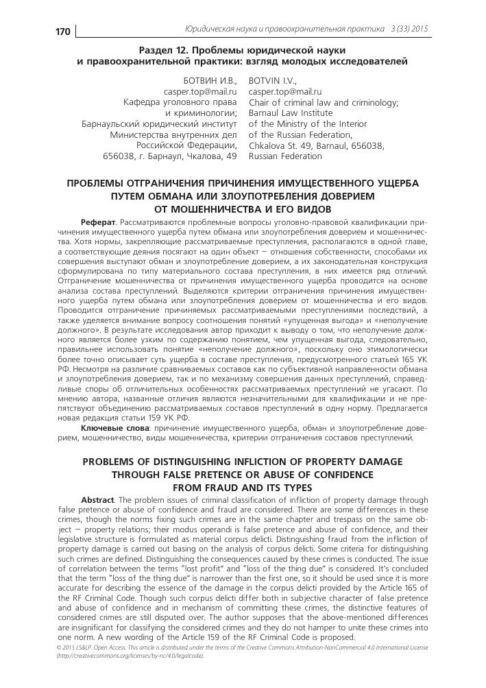 Взыскание упущенной выгоды судебная практика ст 159 ч 4