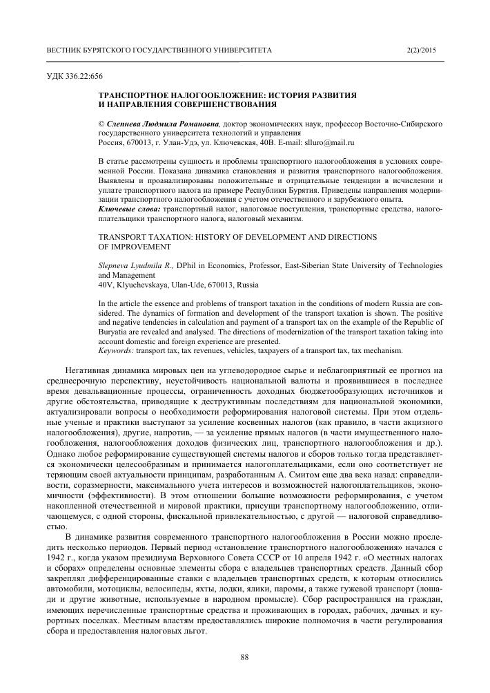 Транспортный налог.ставки на 2011/2012 год обннск эксперты спортивных ставок