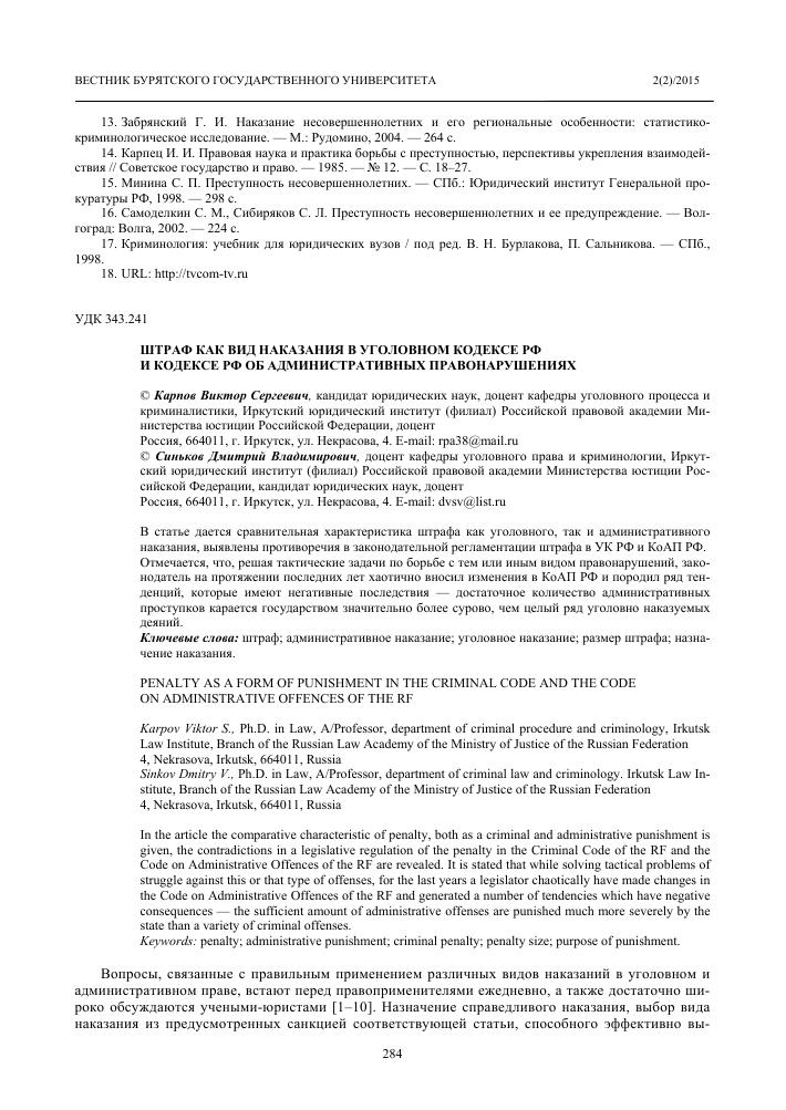 Как посмотреть есть ли штрафы в гаи по фамилии владивосток