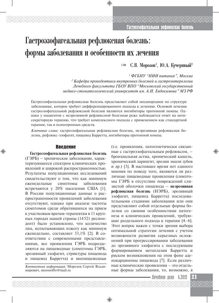 Характеристика гастроэзофагеального рефлюкса с эзофагитом