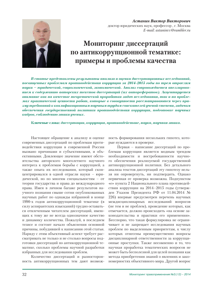 Мониторинг диссертаций по антикоррупционной тематике примеры и  Показать еще