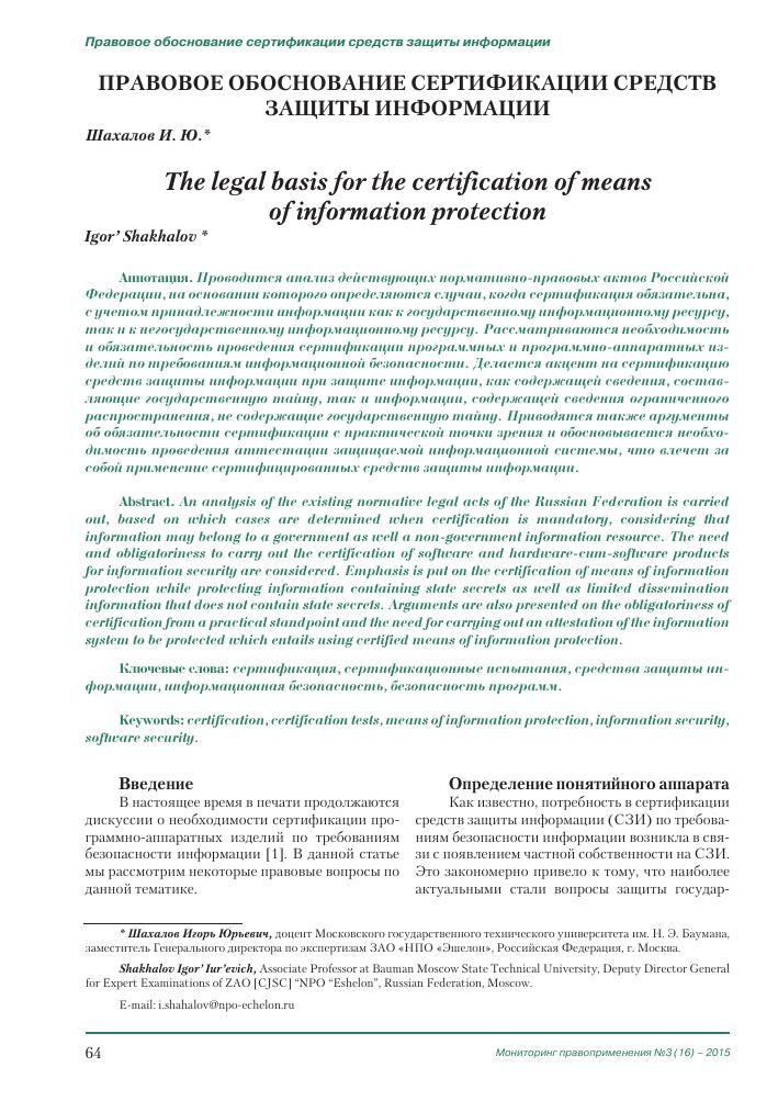 Сертификация средств связи по требованиям безопасности информации breeam сертификация зданий