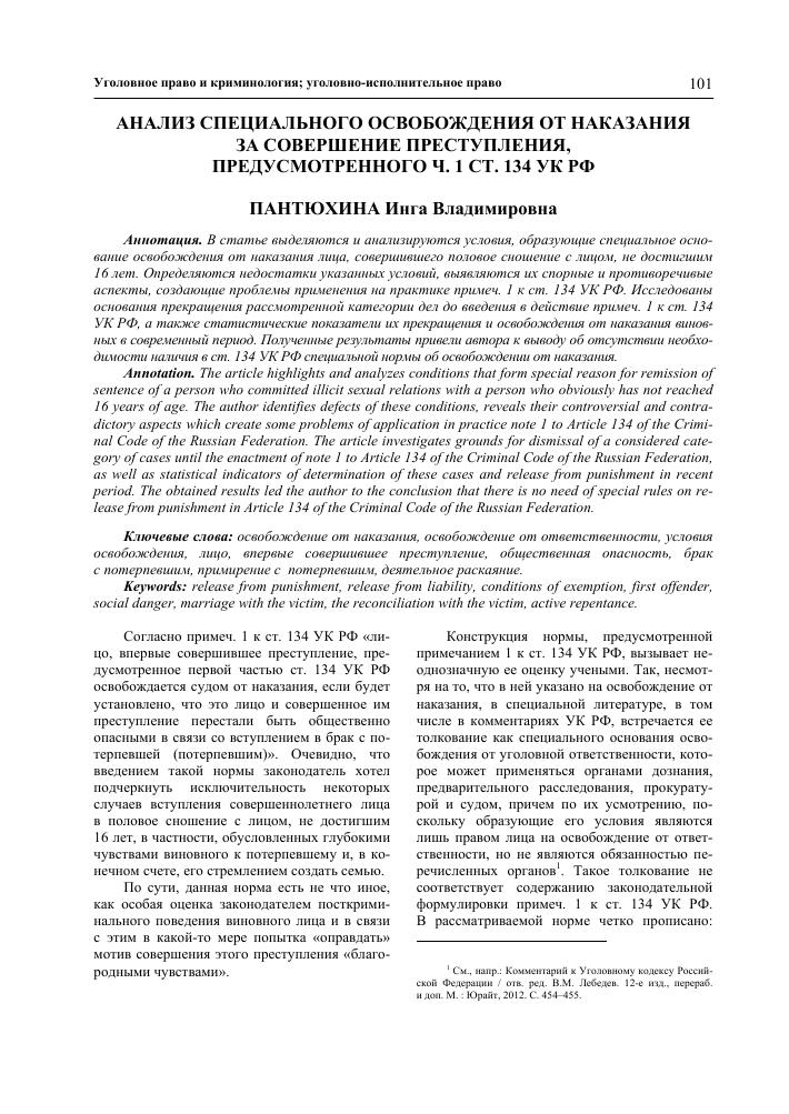 Статья 134 уголовного кодекса российской федерации
