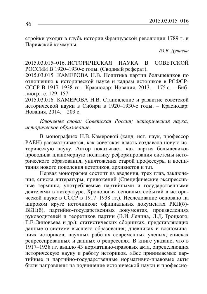 Историческая наука в советской России в  Показать еще