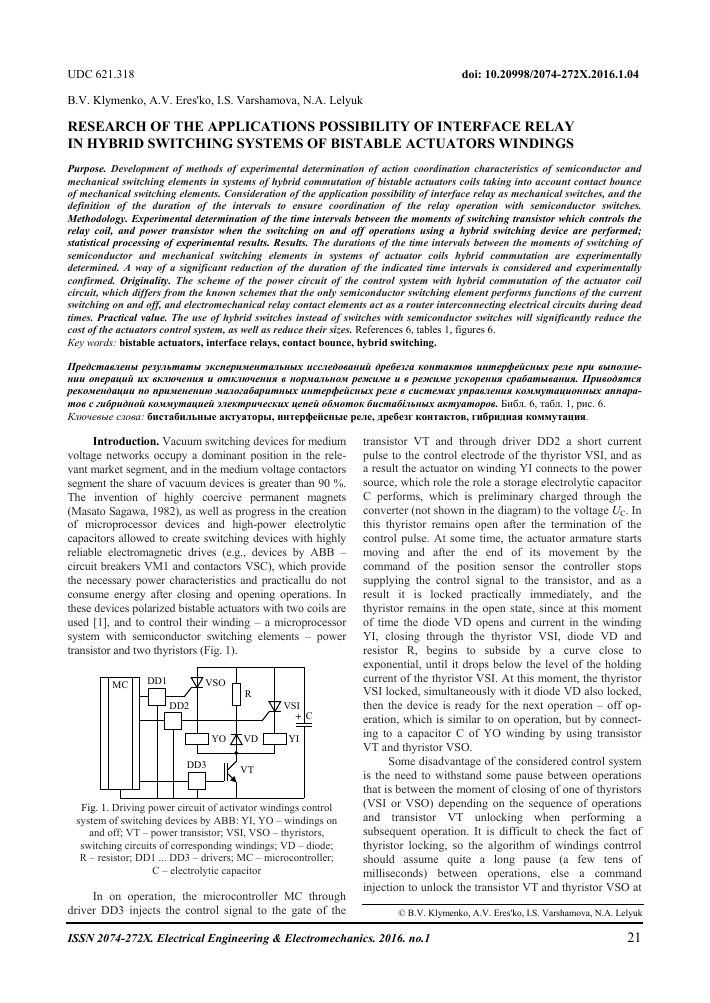 Research Of The Applications Possibility Interface Relay In Bistable Circuit