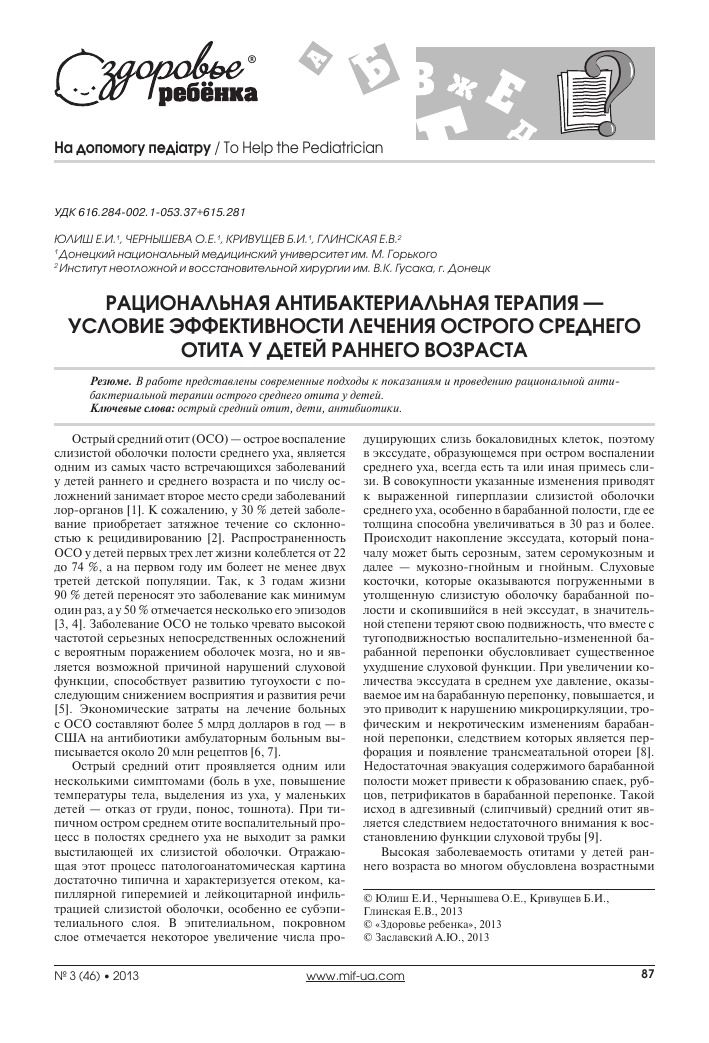 Рациональная антибактериальная терапия условие эффективности  rational antibiotic therapy a condition of the efficacy of acute otitis media treatment in young children