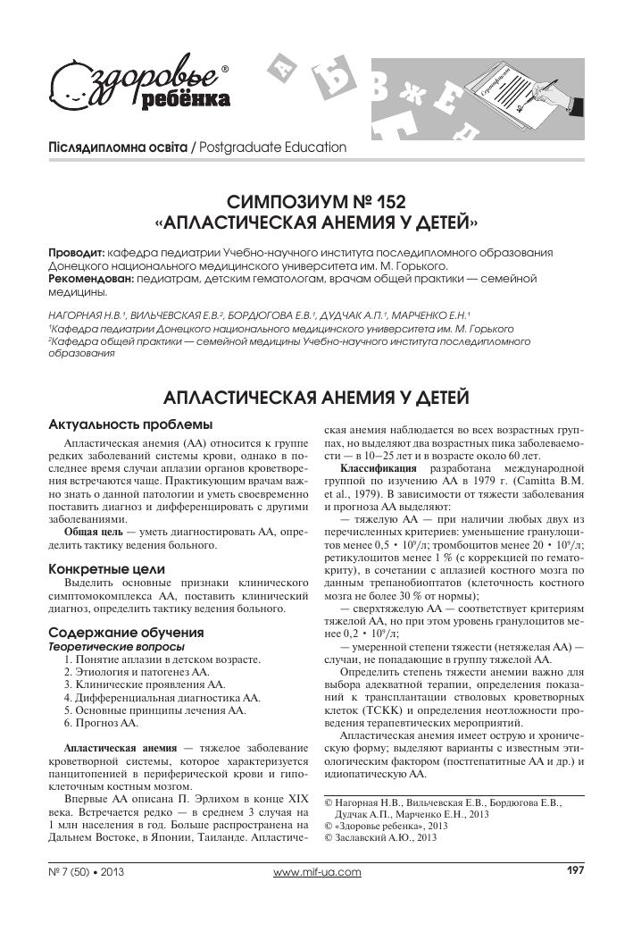 статья по анемия гематология