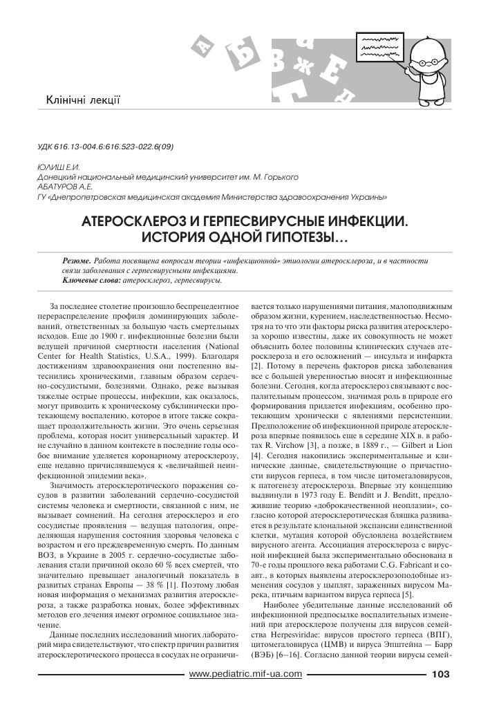 Атеросклероз и факторы риска его развития