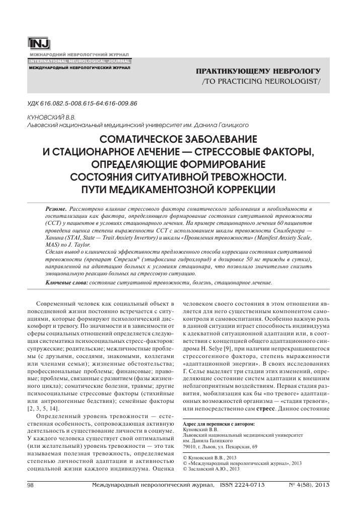 Особенности неврологического заболевания, связанного с дискомфортом в ногах рекомендации