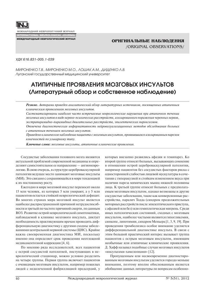 Правосторонний гемипарез — факторы риска и методы лечения