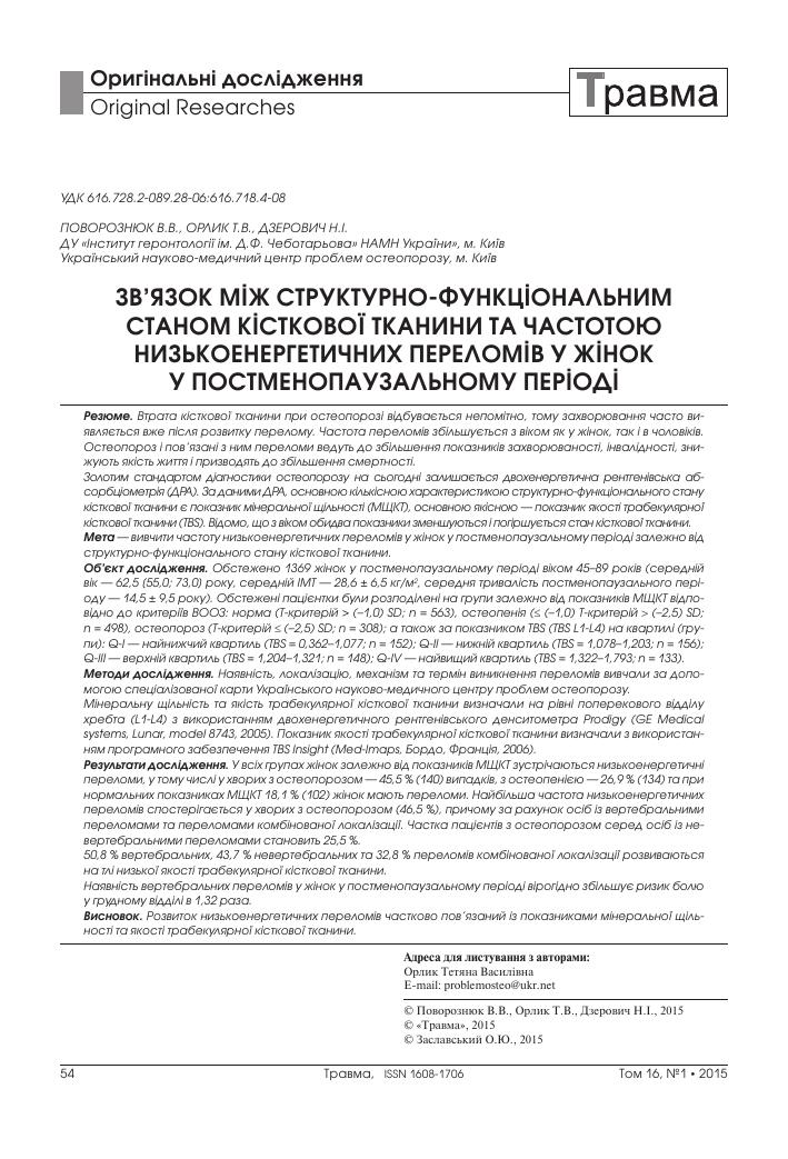 0f917c26d Связь между структурно-функциональным состоянием костной ткани и ...