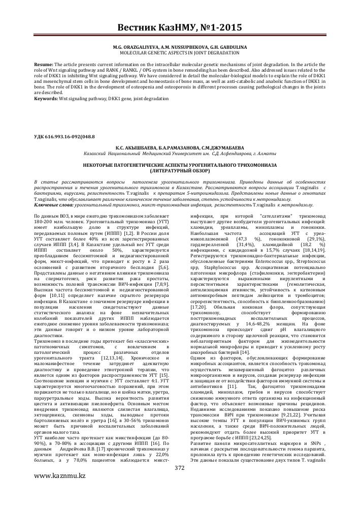 Схема лечения хронич трихомоноза фото 431