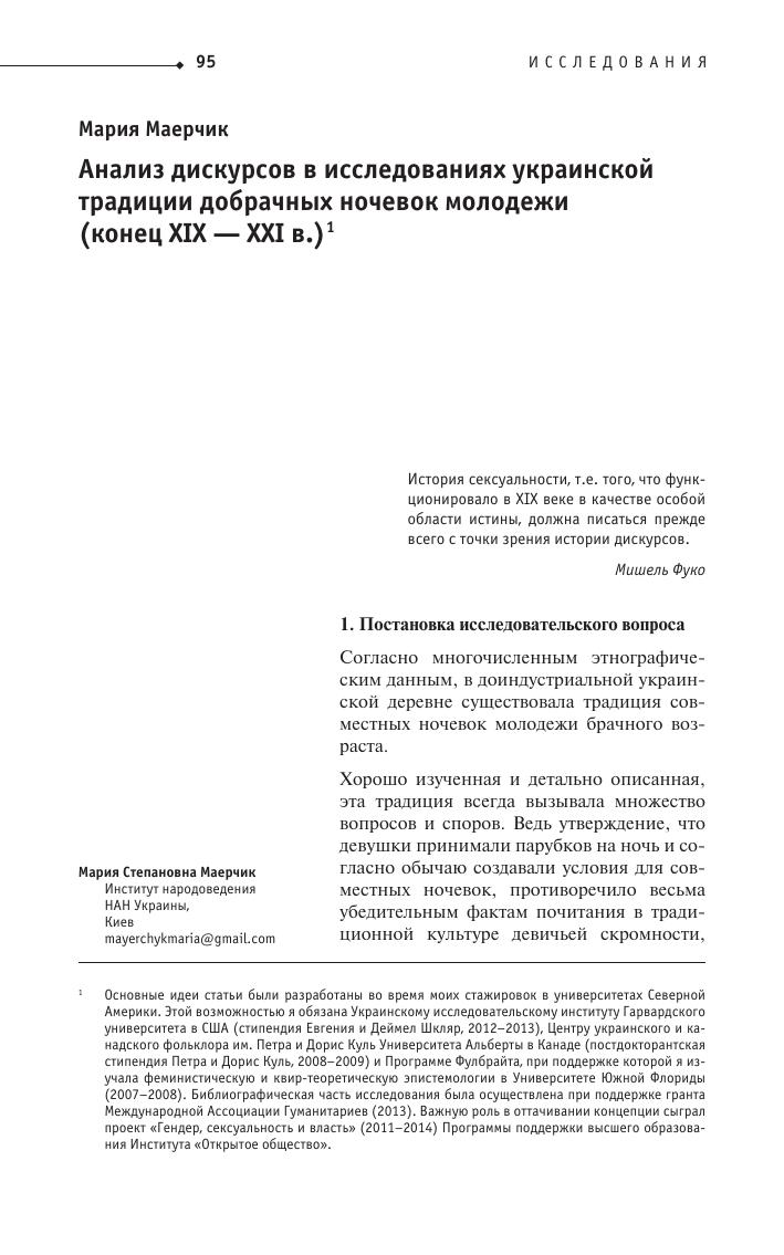 Сексуальные связи человека с демоническими существами секс и эротика в русской традиционной культуре м 1996