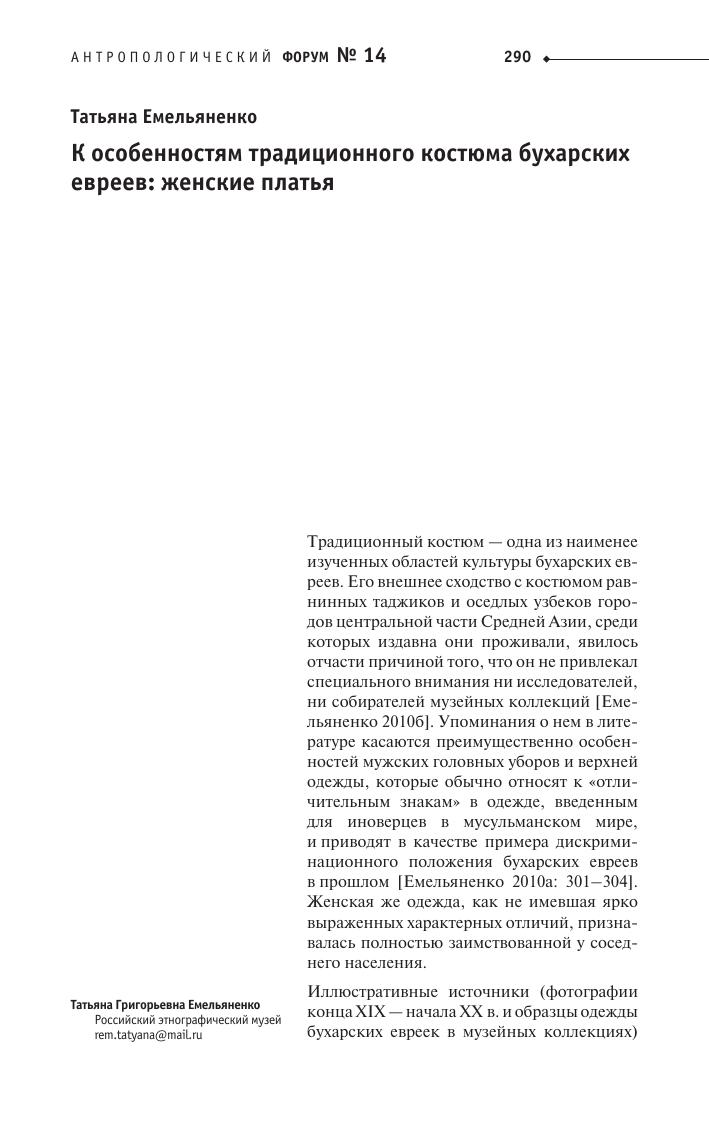 5c8b1aa32 К особенностям традиционного костюма бухарских евреев: женские ...