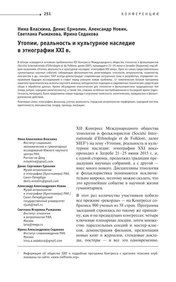 Доклад на тему этнография 8827