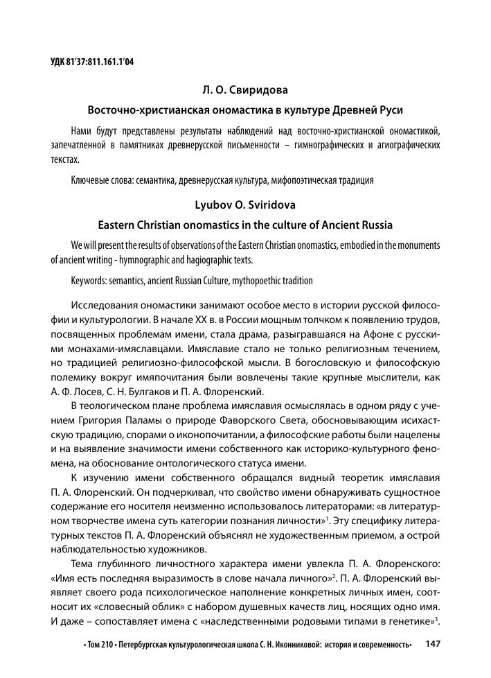 Ономастика статьи читать прозрачные наливные полы челябинск
